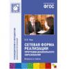 Книга Сетевая форма реализации программ дошкольного образования ФГОС