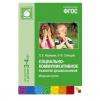 Книга Социально-коммуникативное развитие дошкольников 3-4 года