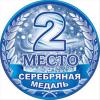 Медаль картон '2 место Серебряная медаль'  d-100 мм