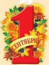 Плакат '1 Сентября' размер А3 487-69,983,00