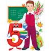 Плакат '1 Сентября - Мальчик с пятёркой' 941-64,756