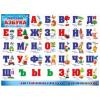 Плакат Азбука Разрезная формат А2