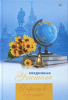 Ежегодник учителя BG А5 152л 'Любимый учитель' ассорти 4201