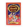 Книга УМКА ЛЮБИМАЯ КНИЖКА 'Русские народные сказки' 198*255ММ, 32 СТР