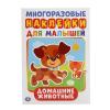 Книга УМКА Многоразовые наклейки для малышей 'ДОМАШНИЕ ЖИВОТНЫЕ' формат А5