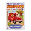 Книга УМКА Многоразовые наклейки для малышей 'МАШИНКИ' формат А5 145Х210 ММ. ОБЪЕМ: 8 СТР.