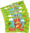 КВАДРА Обучающие карточки 'Читаем по слогам' 2381
