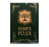 Книга рода КЖ-1242