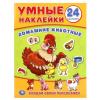 Книга УМКА Умные наклейки Домашние животные вклей части