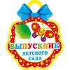 Медаль картон 'Выпускник детского сада' 97*97мм, без отделки, текст Мир открыток 7-01