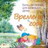 Книга МОЗАИКА-СИТЕЗ Сборник стихотворений русских классиков Времена года.