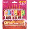 Свечи для торта 'С днем рождения' 13 шт