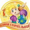 Медаль картон 'Самая ответственная' 80*80мм фольга АССОРТИ