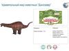 Динозавр арт. 323X1LT в пак.