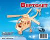 Конструктор деревянный 3D Вертолет МД-6962