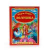 Книга УМКА с крупными буквами 'Золушка'