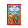 Книга УМКА Книжка-малышка 'Стихи для детского сада'