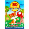 Книга УМКА Многоразовые наклейки 50 многоразовых кружков Учим цвета