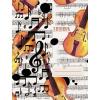 Дневник для музыкальной школы ЭКСМО 'Дизайн 7' тв выб лак ДМЛ184807