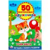 Книга УМКА многоразовые наклейки 100 многоразовых кружочков 'Подбери по цвету'