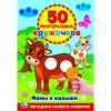 Книга УМКА Многоразовые наклейки 50 многоразовых кружков Мамы и малыши