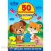 Книга УМКА Многоразовые наклейки 50 многоразовых кружков Учимся считать