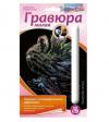 Гр-137 Гравюра Павлиний голубь (серебро)