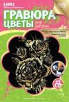 Гр-248 Гравюра Любимые цветы (золото)
