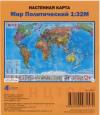 Карта Мира политическая М1:32млн 101*70 GLOBEN КН025