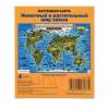 Карта для детей 'Животный и растительный мир Земли' 101*69 ламин GLOBEN КН008