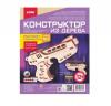 Конструктор деревянный 3D Пистолет. Набор №2 Фн-009