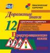 12 развивающих карточек Дорожные знаки Предупреждающие знаки