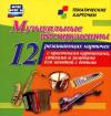12 развивающих карточек Музыкальные инструменты
