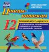 12 развивающих карточек Птицы-питомцы
