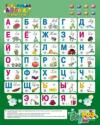 Электронный плакат ЗНАТОК Говорящая азбука 8 режимов