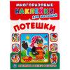 Книга УМКА Многоразовые наклейки для малышей 'ПОТЕШКИ'  формат 210*285 мм