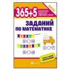 Брошюра ФЕНИКС 365+ 5 заданий по математике 200*260мм 60стр