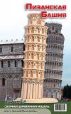 Конструктор деревянный 3D Пизанская башня П093