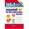 Брошюра ФЕНИКС 365+ 5 заданий по английскому языку 200*260мм 48стр