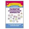 Брошюра ФЕНИКС Нейропрописи 'Развитие орфографической зоркости' 200*260 61стр