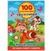 Книга УМКА многоразовые наклейки 100 многоразовых кружочков 'Мамы и малыши' 266763