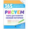 Брошюра ФЕНИКС 365 Рисуем узоры для развития мелкой моторики, обложка