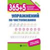 Брошюра ФЕНИКС 365+ 5 упражнений по чистописанию 200*260мм 48стр