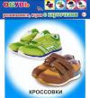 ЛЕДА Карточки развивающие 'Обувь'