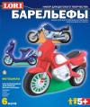 Набор для отливки барельефов 'Мотоциклы'