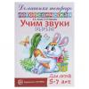 Азова Домашняя логопедическая тетрадь.Учим звуки З,Зь,Ц.Для детей 5-7 лет (Сфера)