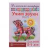 Азова Домашняя логопедическая тетрадь.Учим звуки Л,Ль,.Для детей 5-7 лет (Сфера)