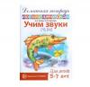 Азова Домашняя логопедическая тетрадь.Учим звуки Ч,Щ.Для детей 5-7 лет (Сфера)