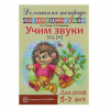 Азова Домашняя логопедическая тетрадь.Учим звуки Ш,Ж.Для детей 5-7 лет (Сфера)