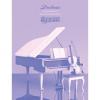 Дневник для музыкальной школы БиДжи 'Симфония цвета' 7735